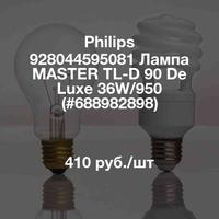 Philips 928044595081 Лампа MASTER TL-D 90 De Luxe 36W/950